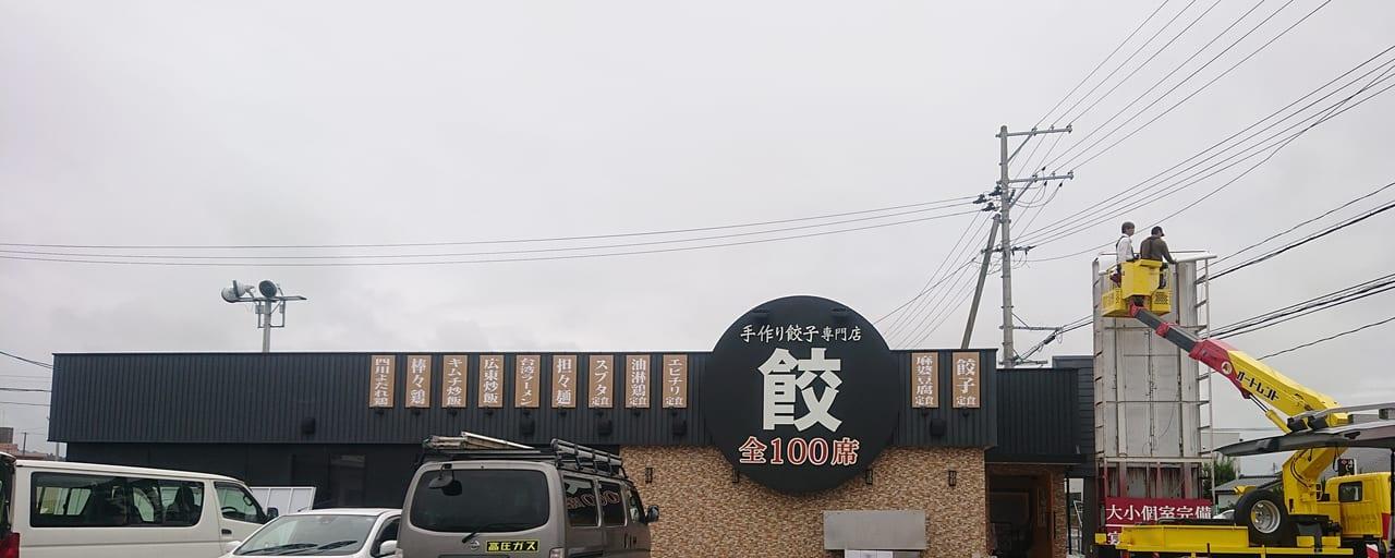 東京餃子軒の外観