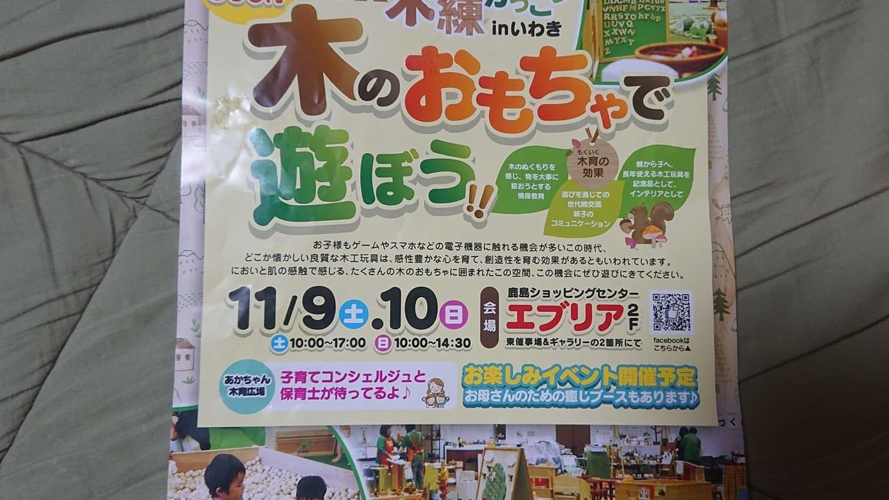 木のおもちゃのポスター