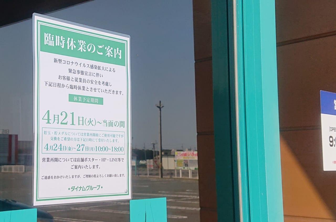 札幌 パチンコ 屋 営業 し てる