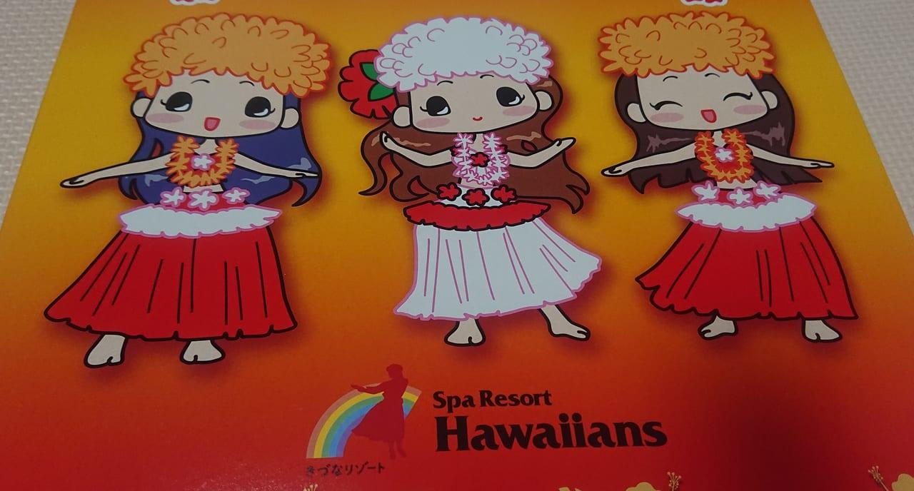 壁 ハワイアンズ の 有吉
